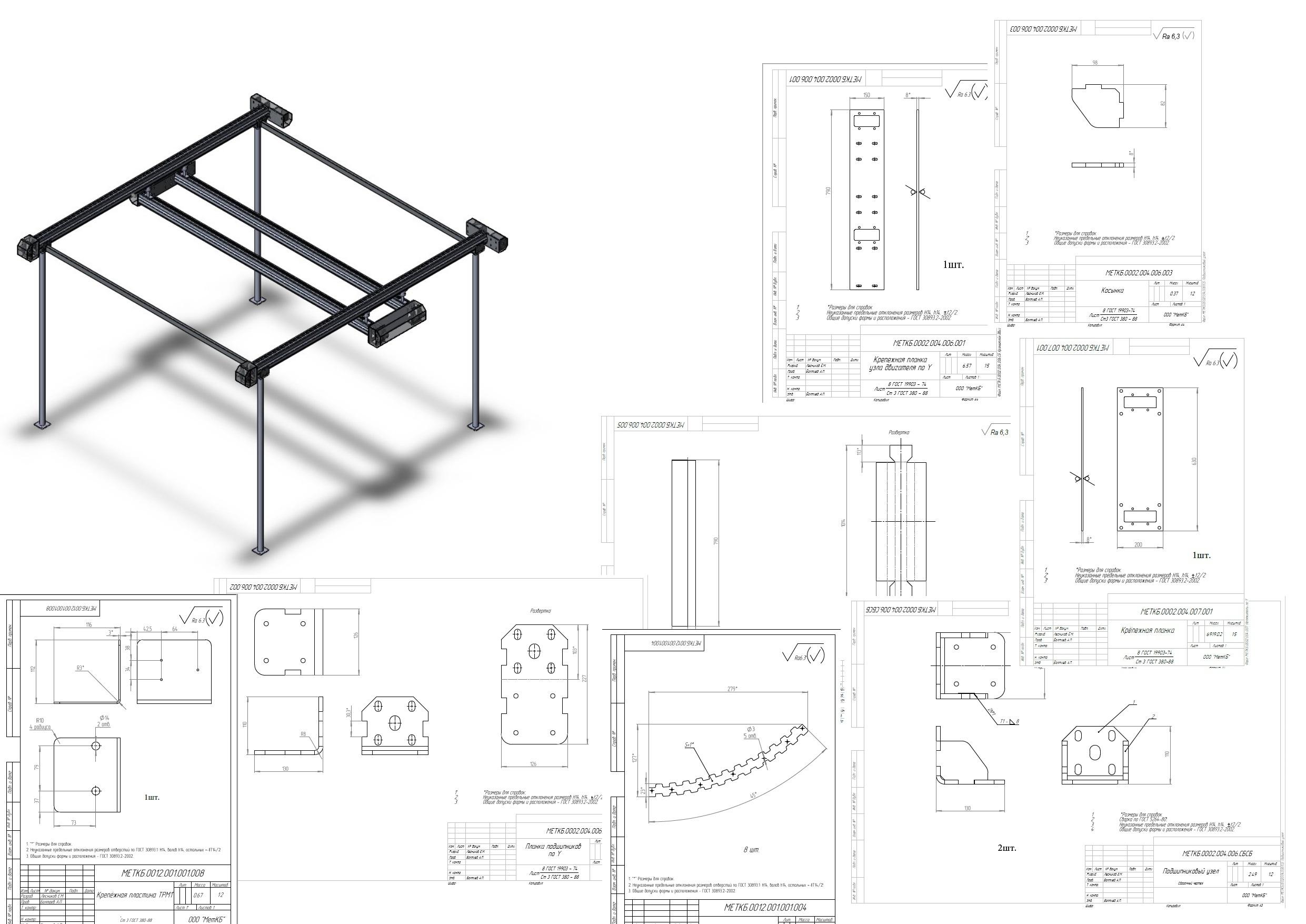 Проектная документация по строительному 3D принтеру