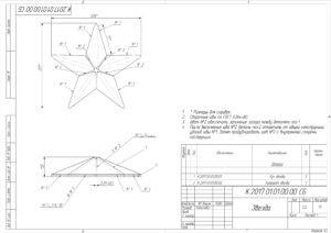 Спроектирована звезда для ТЭ3-1001